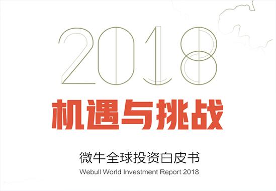 《2018微牛全球投资白皮书》发布